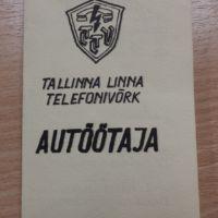 (Tallinna Linnaarhiiv)